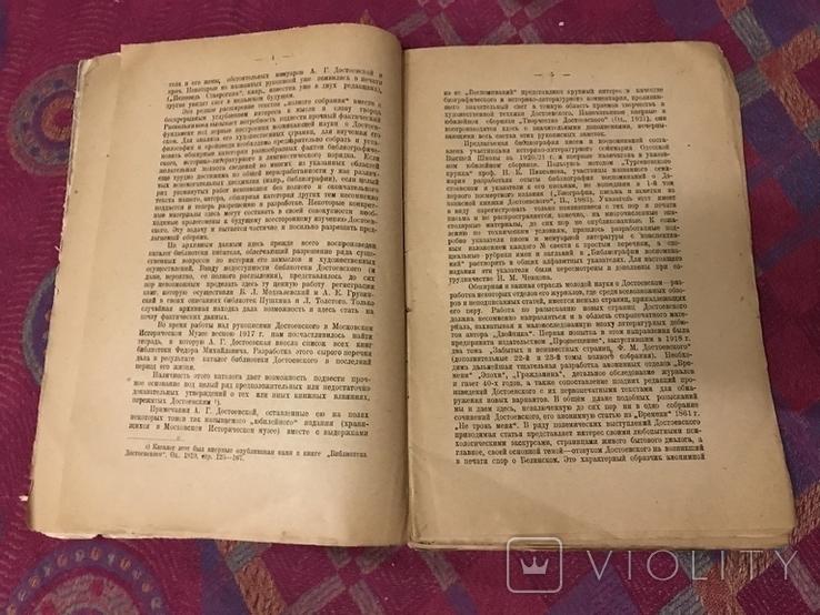 Семинарий по Достоевскому - 1922 библиография Л. Гроссман, фото №5