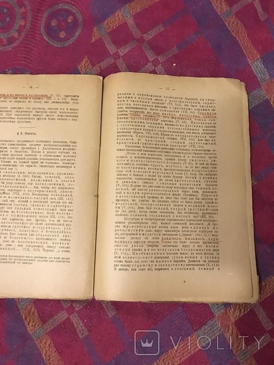 Семинарий по Достоевскому - 1922 библиография Л. Гроссман, фото №9