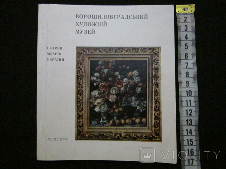 Ворошиловградський художній музей. 1982г., фото №2
