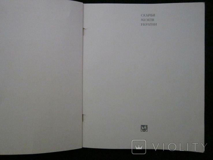 Ворошиловградський художній музей. 1982г., фото №5
