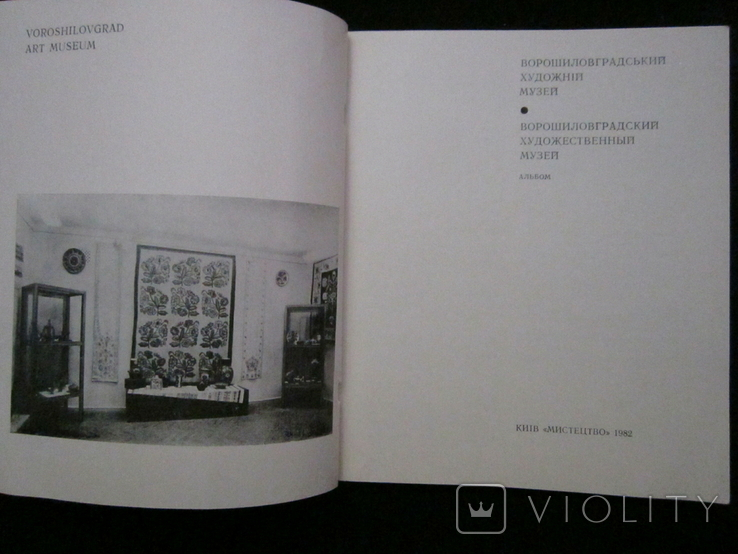 Ворошиловградський художній музей. 1982г., фото №6
