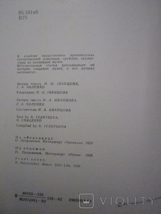 Ворошиловградський художній музей. 1982г., фото №7