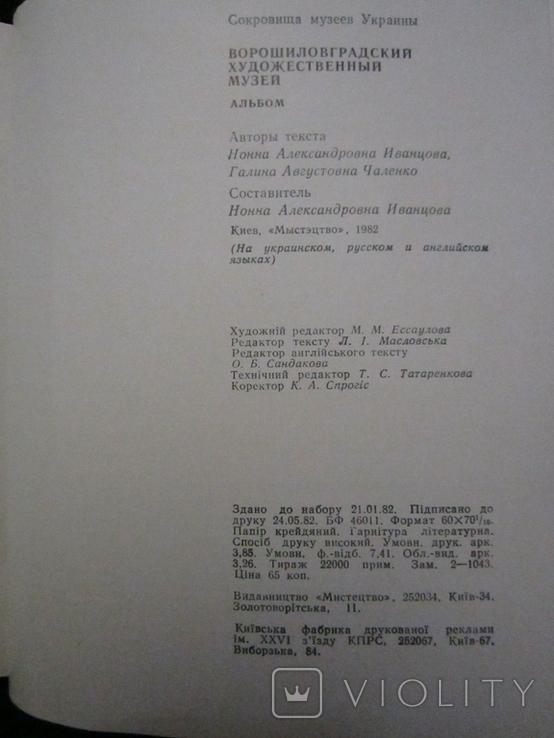 Ворошиловградський художній музей. 1982г., фото №11