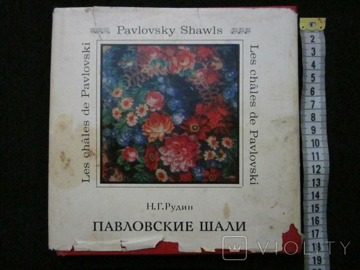 Павловские шали 1979 год., фото №2