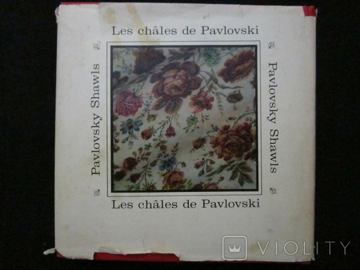 Павловские шали 1979 год., фото №3