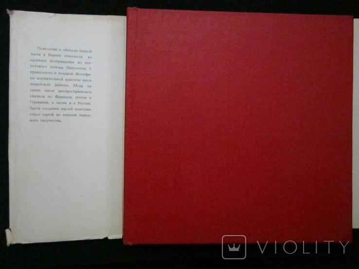 Павловские шали 1979 год., фото №4