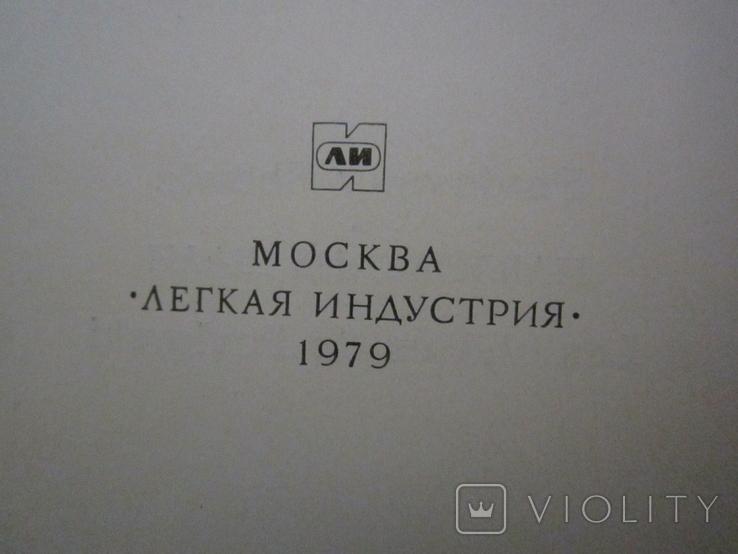Павловские шали 1979 год., фото №7