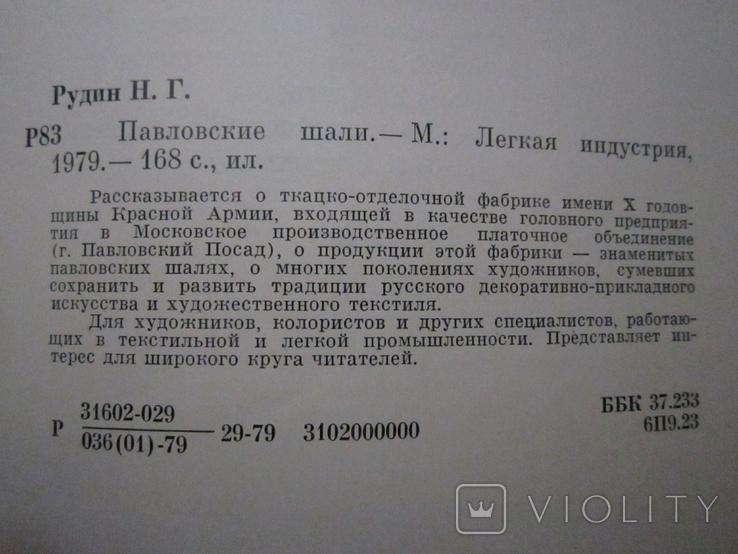 Павловские шали 1979 год., фото №9
