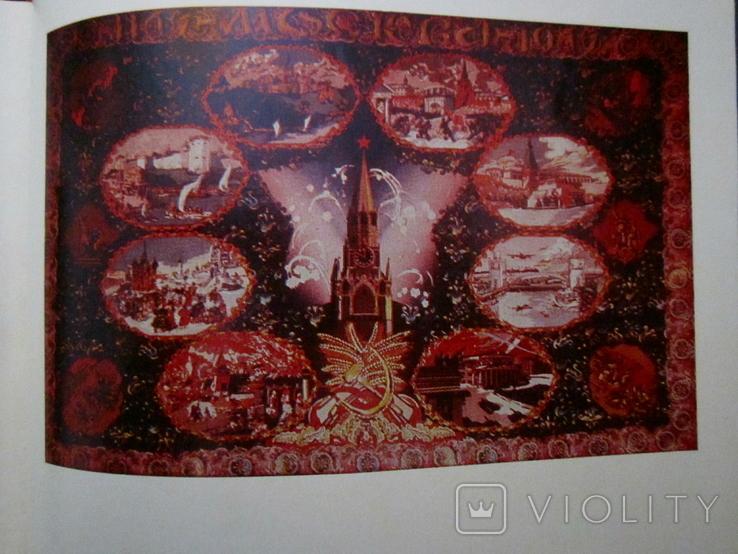 Павловские шали 1979 год., фото №13
