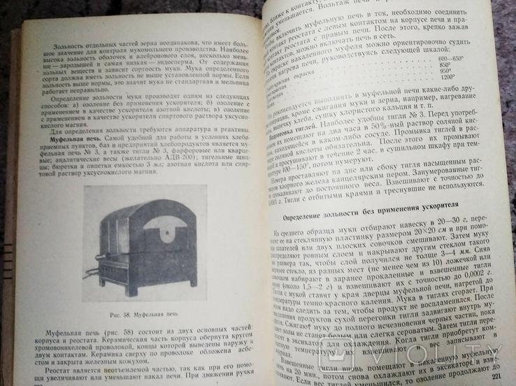 Определение качества зерна, муки и крупы, фото №6