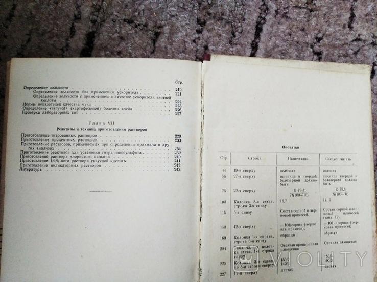 Определение качества зерна, муки и крупы, фото №8