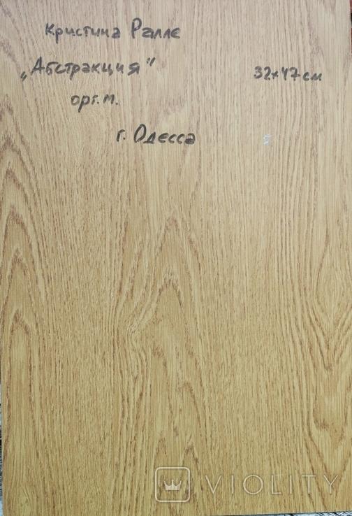 """Одесса,К.Ралле""""Абстракция"""", орг.м.47*32см, фото №3"""
