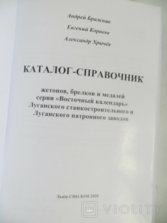 Каталог жетонов серии «Восточный календарь» ЛПЗ-ЛСЗ, фото №4