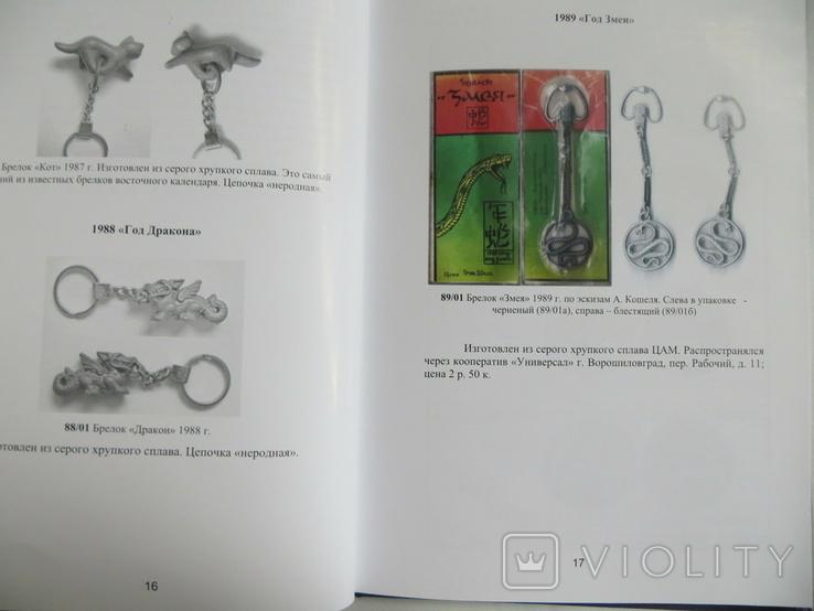 Каталог жетонов серии «Восточный календарь» ЛПЗ-ЛСЗ, фото №5