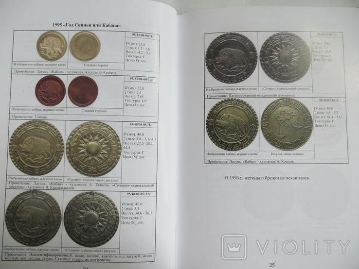 Каталог жетонов серии «Восточный календарь» ЛПЗ-ЛСЗ, фото №6