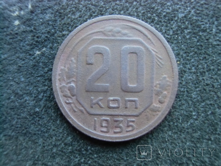 20 копеек 1935 года, фото №2