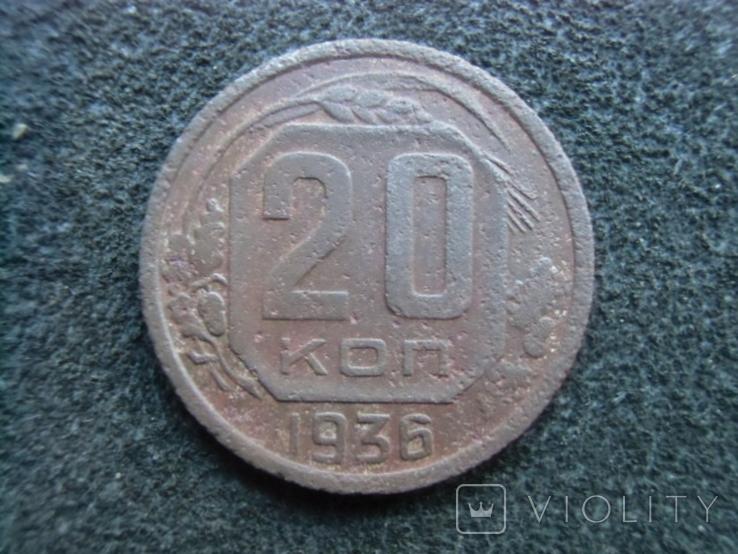 20 копеек 1936 года, фото №2