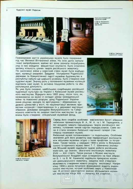 Росийский живопис в музеях Украины, фото №4
