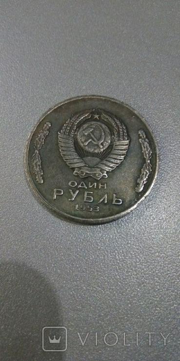 1 рубль 1953 года копия пробной монеты СССР МГУ копия, фото №3