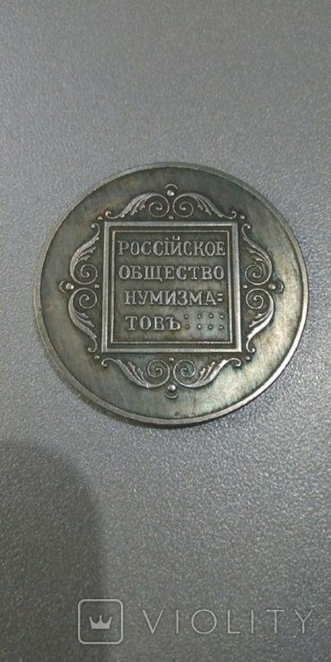 Российское общество нумизматов 8 марта 1911 года копия, фото №2