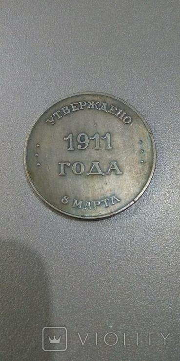 Российское общество нумизматов 8 марта 1911 года копия, фото №3