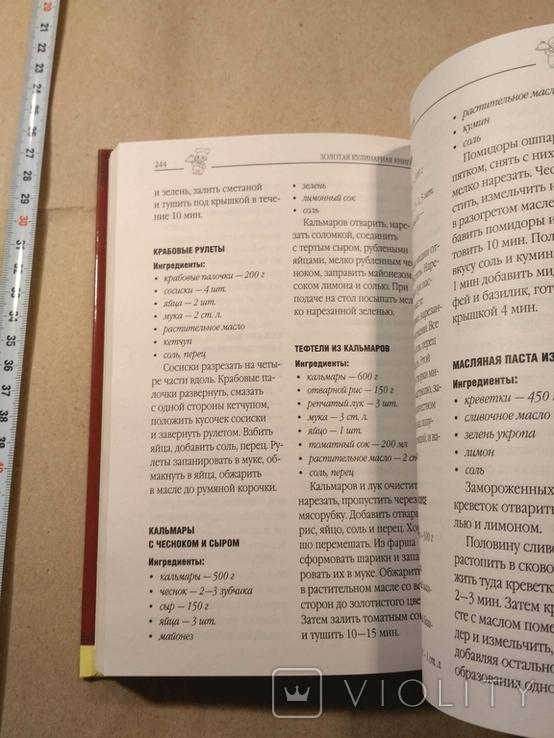 Золотая кулинарная книга, фото №8