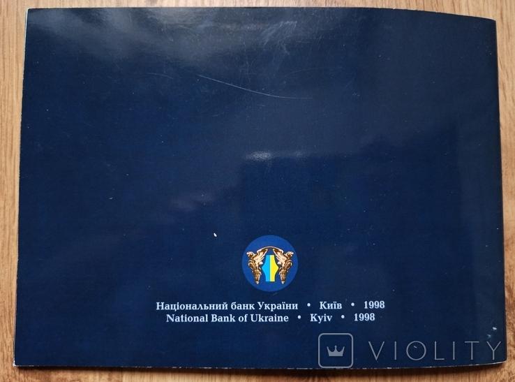 Каталог монет НБУ, 1998+ настенный календарь видыНБУ, 1996-97., фото №8