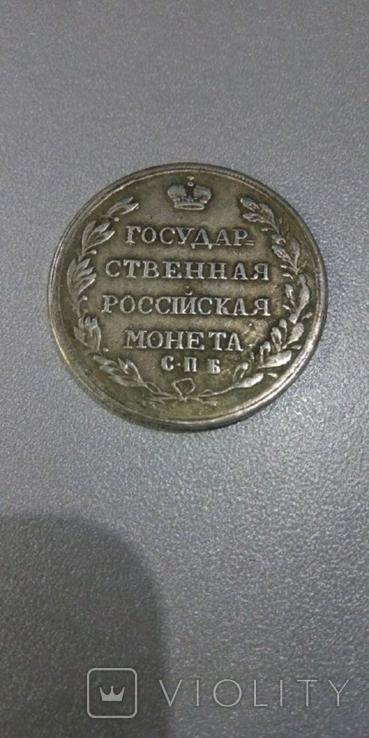 Полтина 1805 года СПБ-ФГ, копия монеты, фото №2
