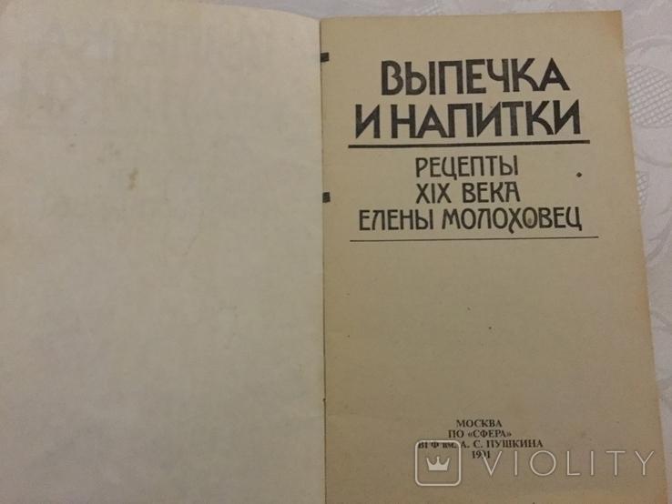 Выпечка и напитки . Рецепты ХІХ века Елены Молоховец, фото №3