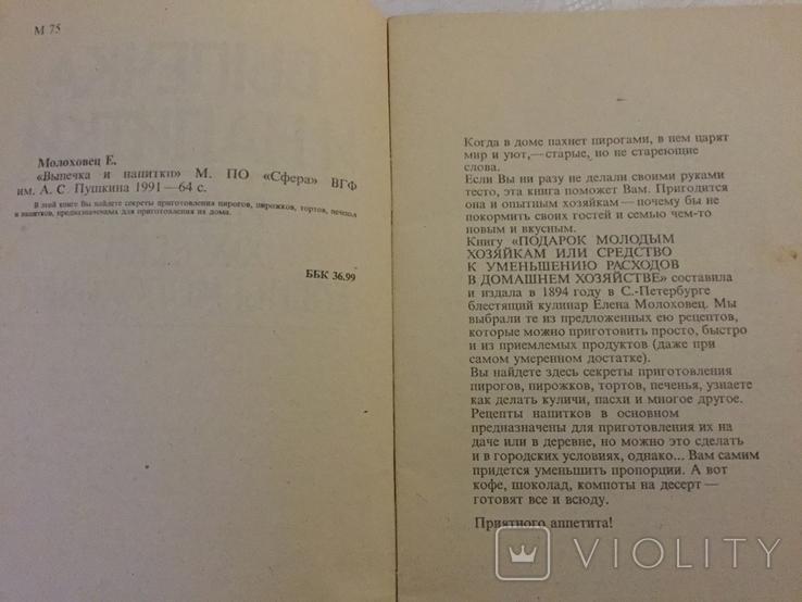 Выпечка и напитки . Рецепты ХІХ века Елены Молоховец, фото №4