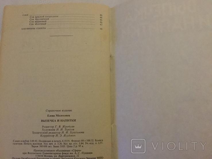 Выпечка и напитки . Рецепты ХІХ века Елены Молоховец, фото №10