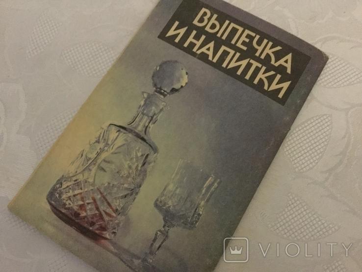 Выпечка и напитки . Рецепты ХІХ века Елены Молоховец, фото №11