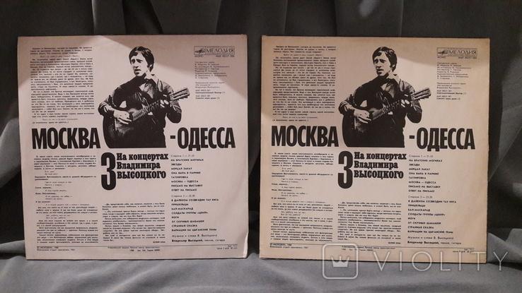 На концертах Владимира Высоцкого. 2 шт., фото №3