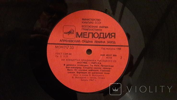 На концертах Владимира Высоцкого. 2 шт., фото №6