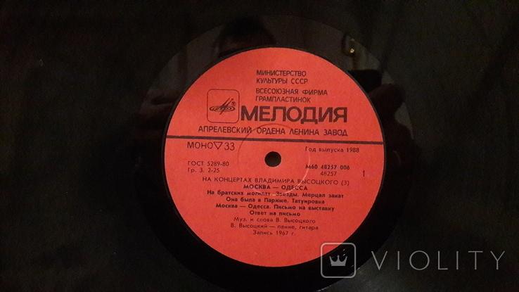 На концертах Владимира Высоцкого. 2 шт., фото №9