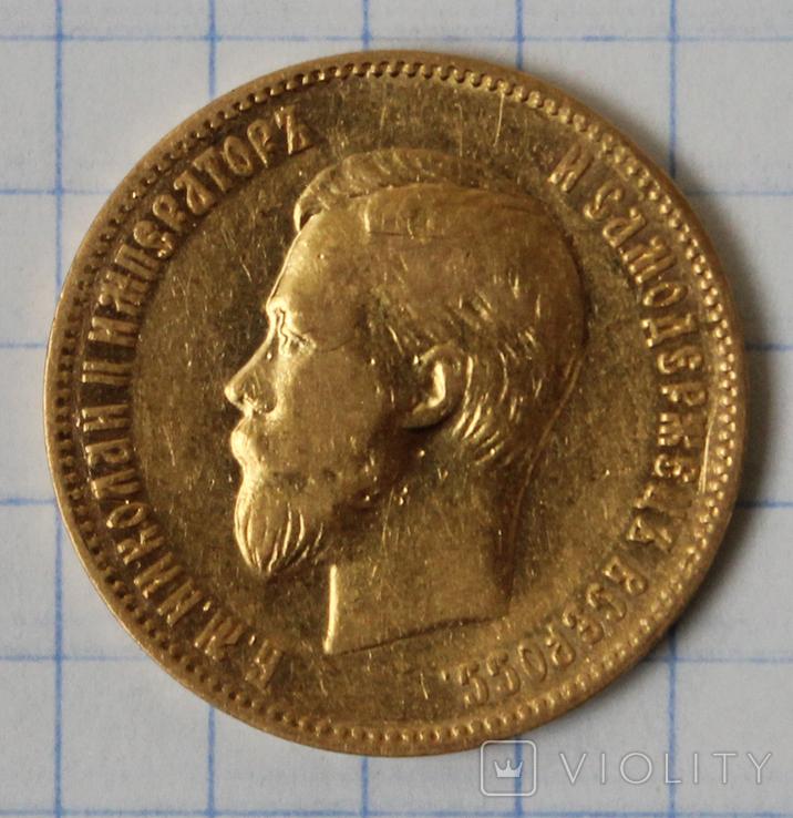 10 рублей 1902(АР), фото №3