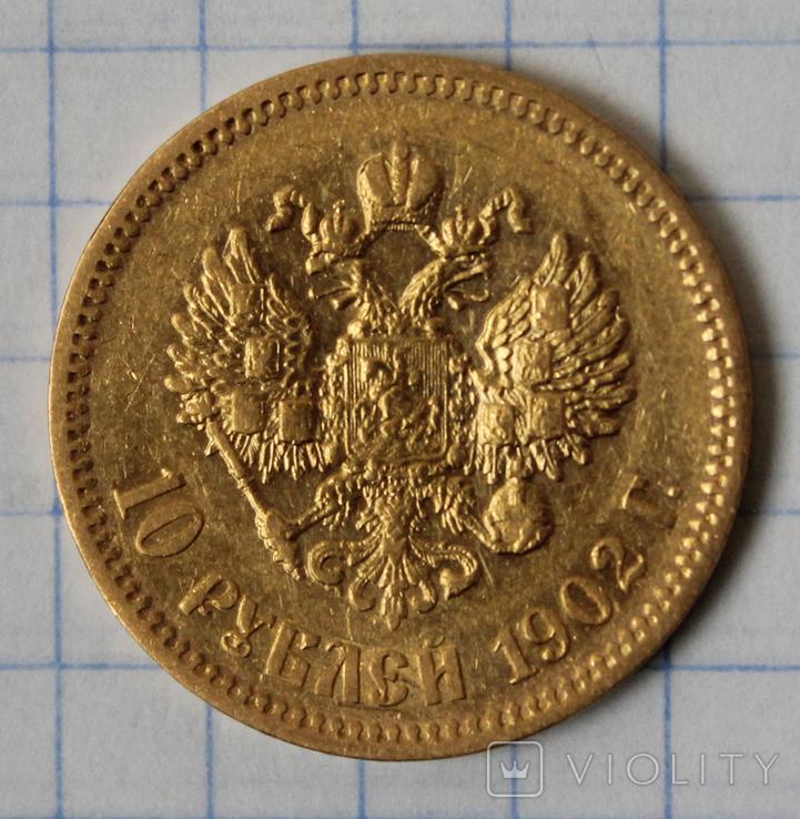 10 рублей 1902(АР), фото №4