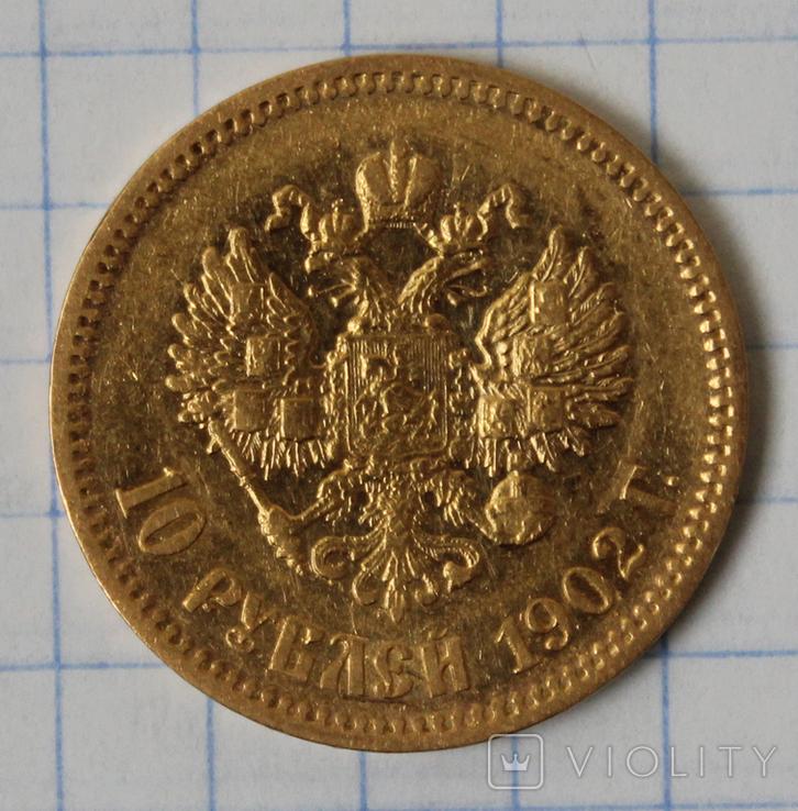 10 рублей 1902(АР), фото №5