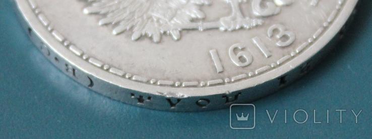 """1 рубль 1913 """"в память 300-летия дома Романовых"""", фото №10"""