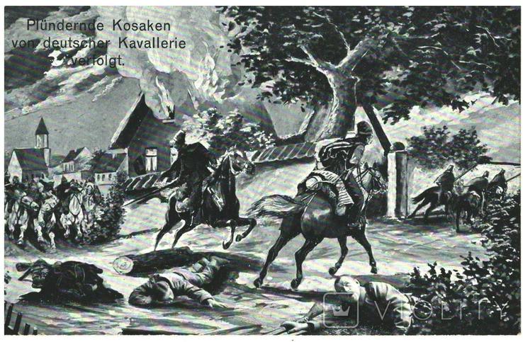 Открытка Казаки и немецкая кавалерия Первая мировая война Германия, фото №2