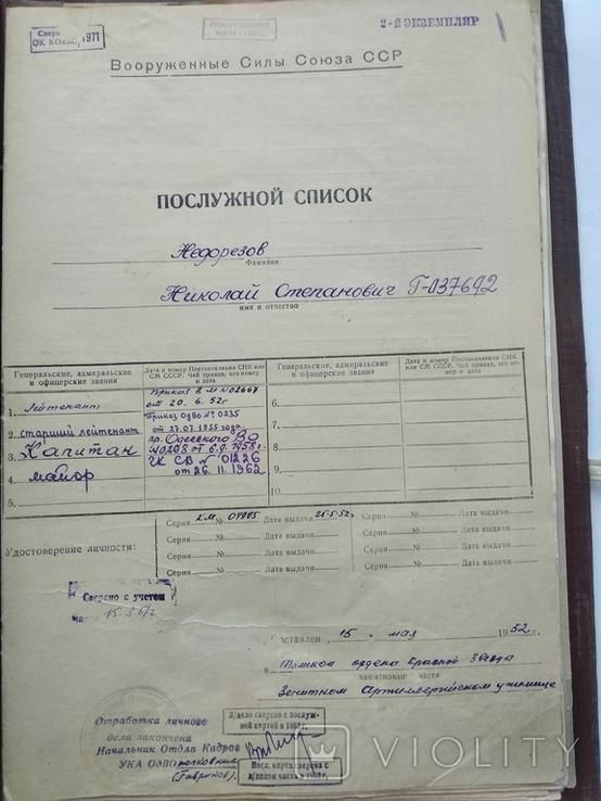 Личное дело Майор Зенитный артиллерийский полк Решение суда Пьянка, фото №5