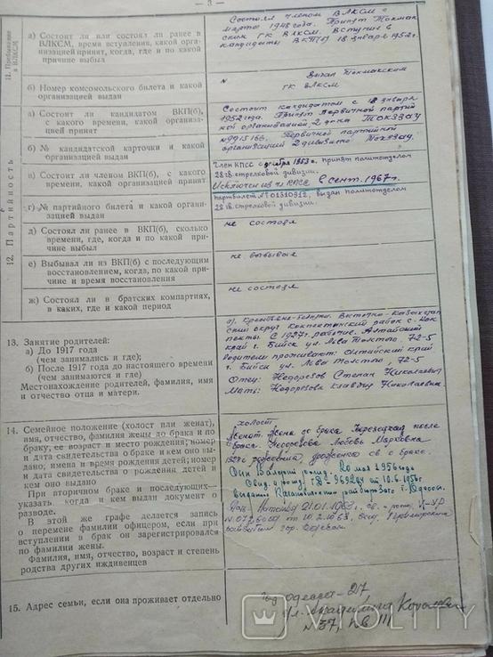 Личное дело Майор Зенитный артиллерийский полк Решение суда Пьянка, фото №7