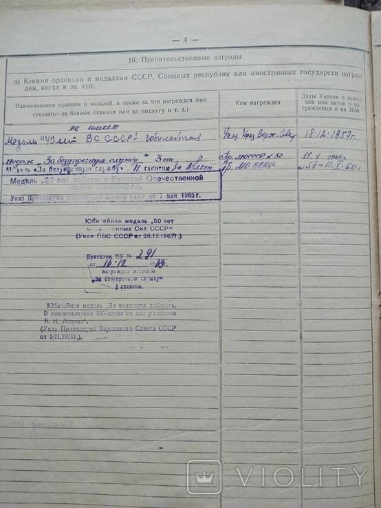 Личное дело Майор Зенитный артиллерийский полк Решение суда Пьянка, фото №8