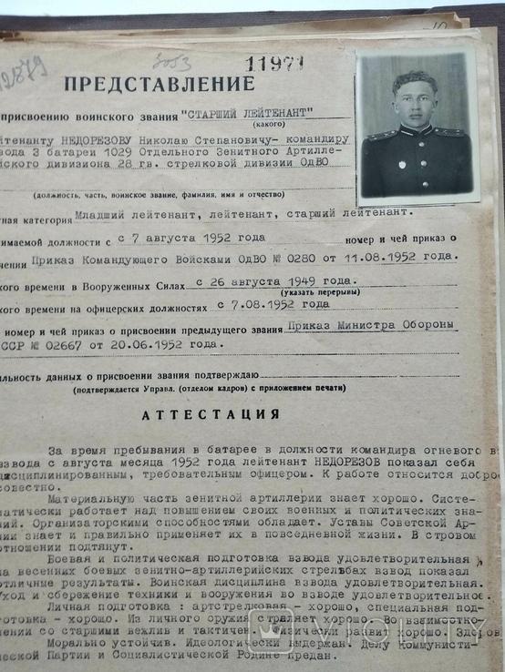 Личное дело Майор Зенитный артиллерийский полк Решение суда Пьянка, фото №2