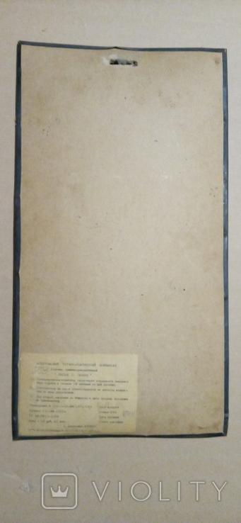 Картина чеканка Песня о любви Сувенір чеканно-декоративний 1987, фото №3