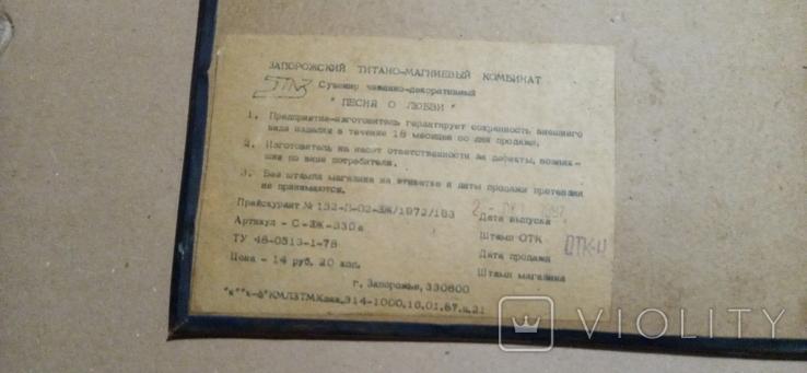 Картина чеканка Песня о любви Сувенір чеканно-декоративний 1987, фото №4