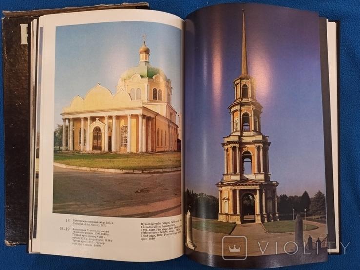 Рязань. Памятники архитектуры и искусства, фото №5