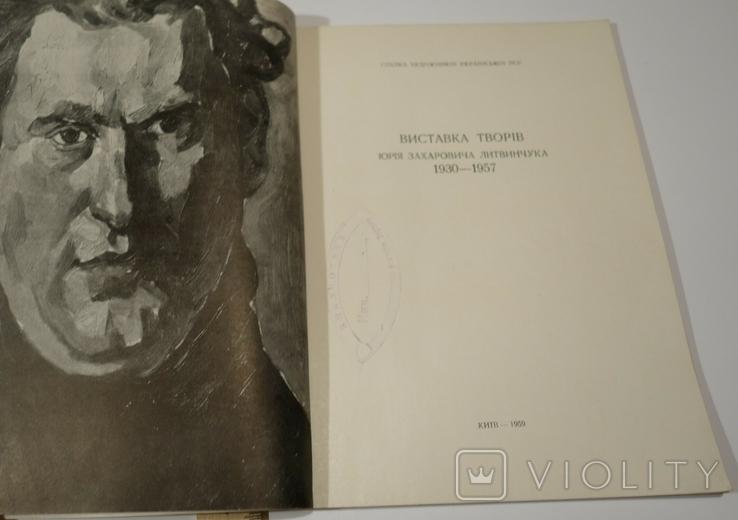 Ю. Литвинчук Каталог Виставки 1959 Київ тираж 500 шт., фото №3