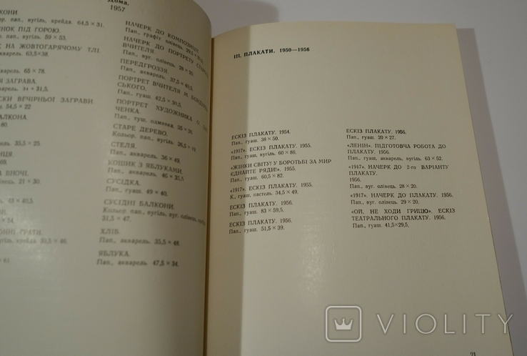 Ю. Литвинчук Каталог Виставки 1959 Київ тираж 500 шт., фото №6