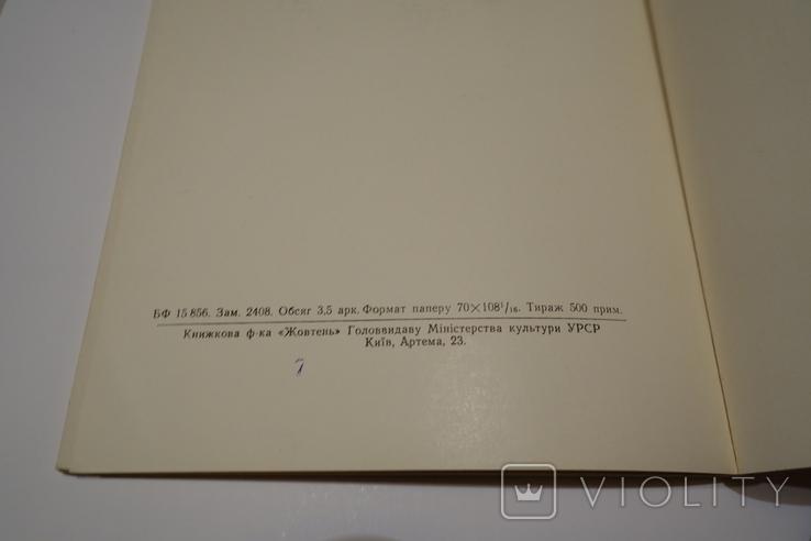 Ю. Литвинчук Каталог Виставки 1959 Київ тираж 500 шт., фото №11